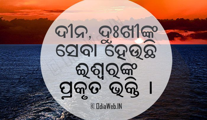 Photo of Odia Inspirational Message Sms Wishes