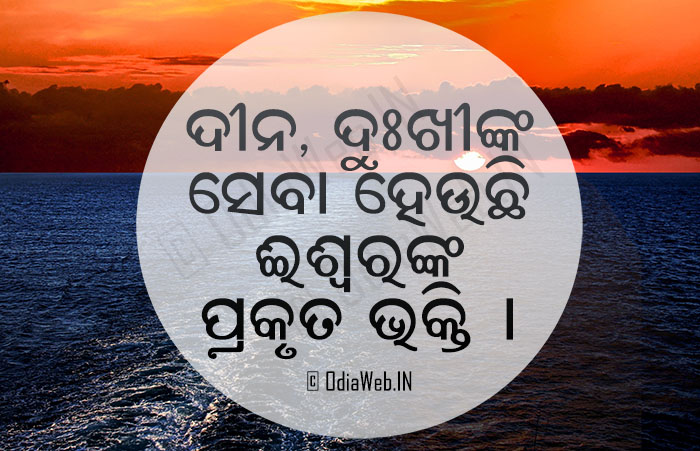 Odia-wishes-inspirational-message-text-2015