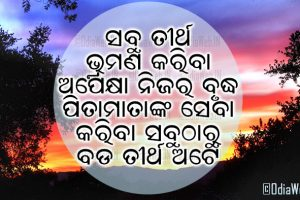 Tips For Life - Odia Inspirational Message