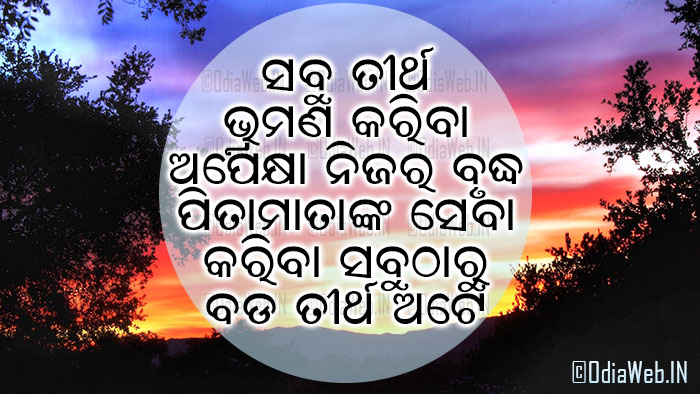 Odia Love Quotes Wallpaper : Oriya Message on Life - Best Oriya Quote in Odia language