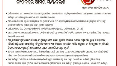 Declaration of Odia Spriritual Tv Channel Prarthana