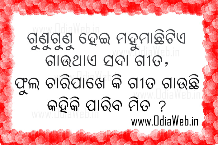 Odia New Shayari Sms Free From OdiaWeb