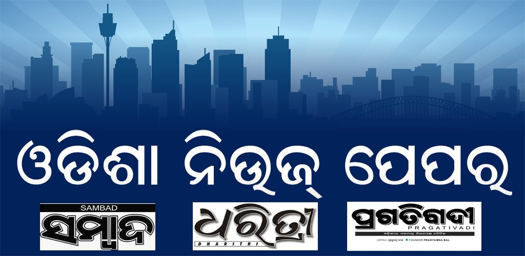 Odisha News Paper Android App