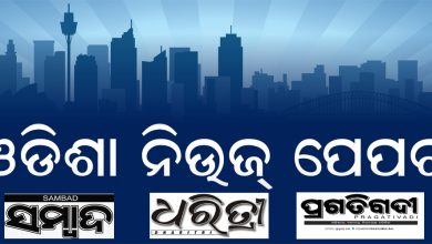 Photo of Odisha News Paper Android App