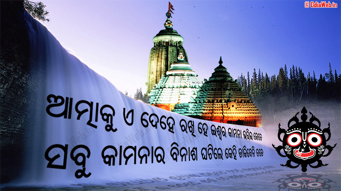 Odiya Shayari For Shree Jagannath 2015