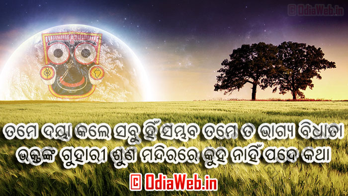 Oriya Shayari Sms 2015 - Jagannath Shayari Sms Download
