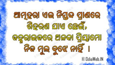 Photo of Odia Love Sayeri Janha Raijare Sms and Photo