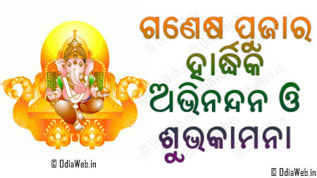 Festival Puja 2015 Odia Ganesh Puja Wishes