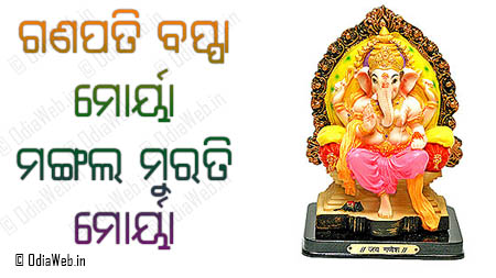 Ganesh Chaturthi Odia Festival Wishes Sms Greetings