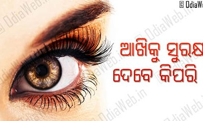 How To Save Your Eye - Odia Health Tips Facebook