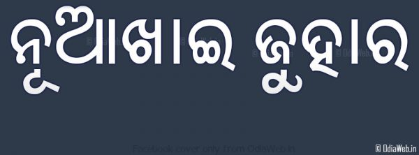 Nuakhai 2015 Facebook Cover Wishes