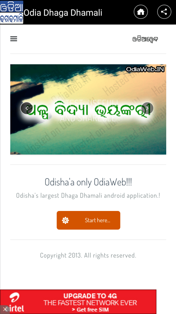 Odia Dhaga Dhamali Android App Download