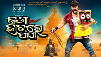 Photo of Odia Film Jaga hatare Pagha Music Mp3 Songs