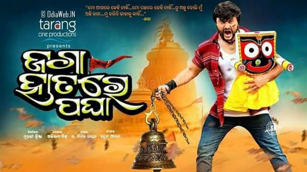 Odia-Film-Jaga-Hatare-Pagha-Movie-Songs
