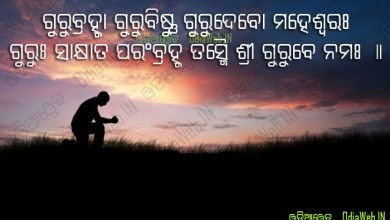 Photo of Odia Gurudivas Message Quotes in Odia Language – ଗୁରୁଦିବସ