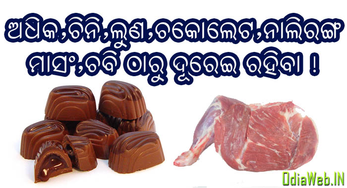 Odia Health Tips - Dont Take Sweets Meat