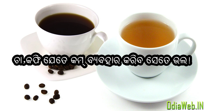 Odia Health Tips - Dont have Tea Cofee