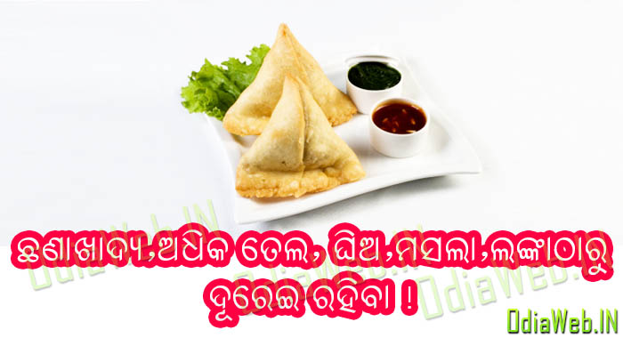 Odia Health Tips - Fast Food Samosa