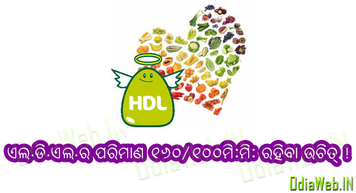 Odia Health Tips - HDL - Good Cholestrol