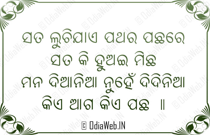 Love Wallpaper In Odia : Odia Romantic Sms Odia Love Shayri Odia Sms Odia Tattoo ...