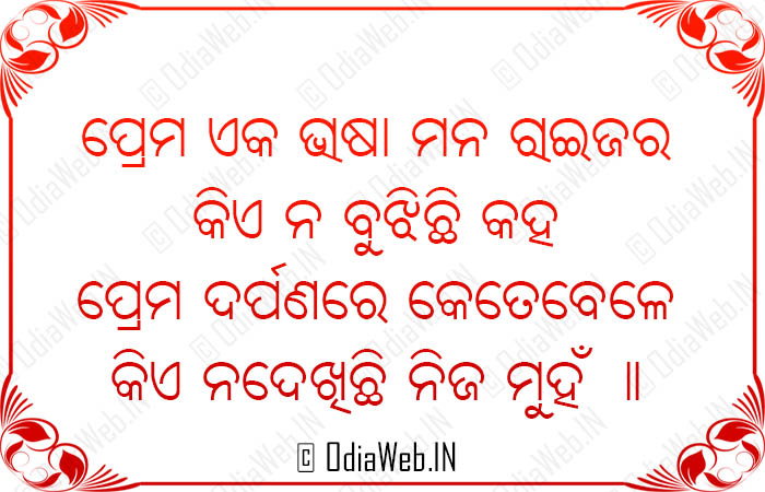 Odia Sms Download Prema Eka bhasha