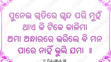 Odia Sms In English Punei Rati