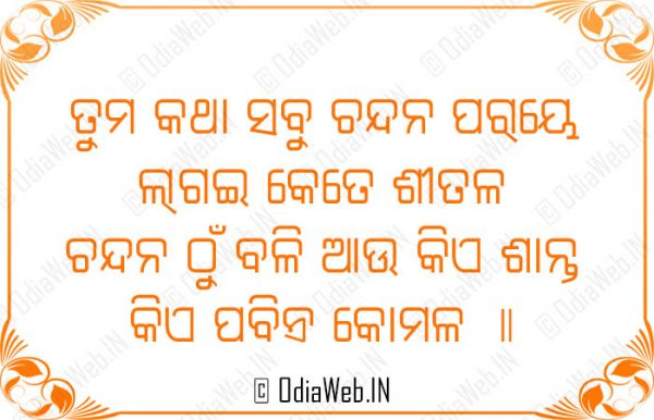 Odia sms collection Tuma Katha Sabu Chandana