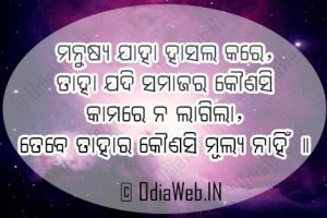 best oriya quotes about life 2015 Image wallpaper photo