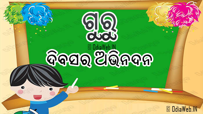 happy-teachers-day-2015-odia-wishes