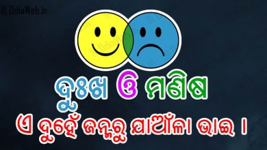 Photo of Odia Motivational Quotes Oriya Inspirational Vani