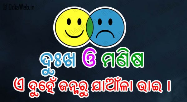 Odia Motivational Quotes Oriya Inspirational Vani