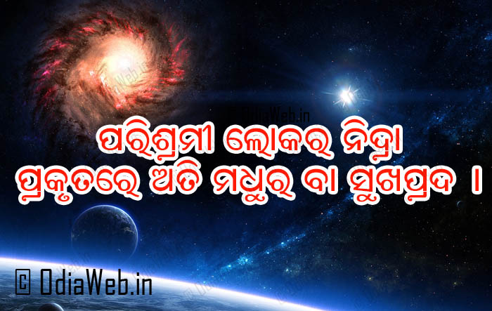 Odia Inspirational Quotes About Life Image Download