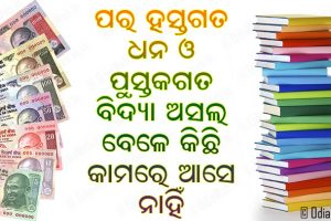 Odia Quote Images 2015 With Inspirational Message