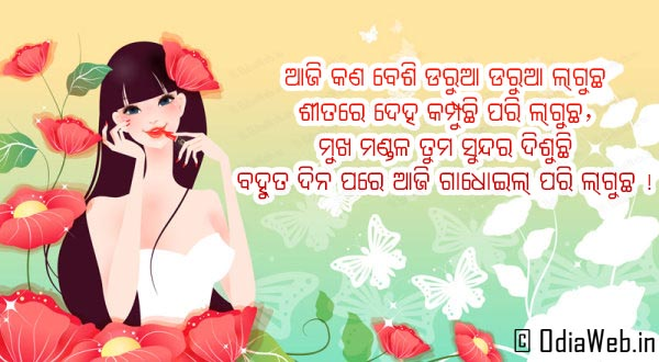 ... Home Odia Love Sms Odia Shayari Odia Joke Sms Odia New Year Sms User