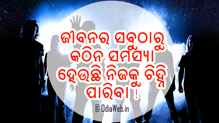 Oriya Quotes About Life - Inspirational Messages