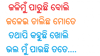 mobile love sms in oriya language jali mu paruchi