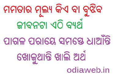 oriya love sms in oriya language Mamataara Mulya Kie Ba