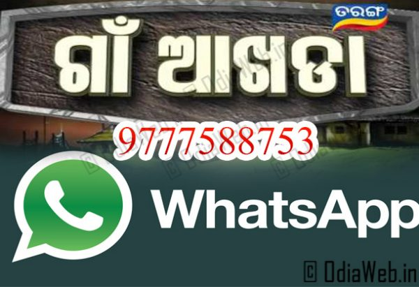 Gaon Akhada WhatsApp Contact Number - Tarang Tv