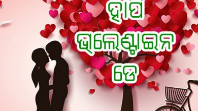 Photo of Odia Valentines Day Wishes 2019