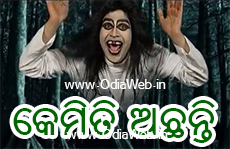 Nua Odia Facebook Comment Image Good Morning