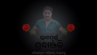 Odia Actor Raja Pattnaik - Ranjit Pattnaik Passed Away