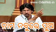 Odia Facebook Comment Image of Papu Pom Pom