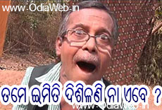 Odia Funny Image For WhatsApp Comment
