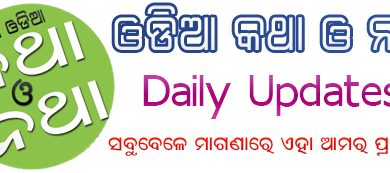 Odia Katha O Natha Android App Latest in Odisha