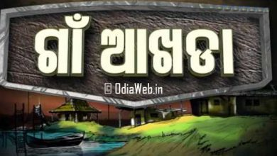 Odia Tv Tarang Channel New Program Gaon Akhada Time Schedule and Details