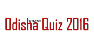 Odisha Quiz Contest 2016