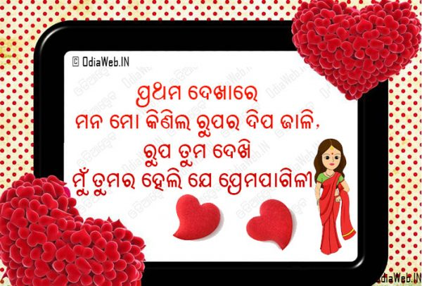 Oriya Shayari Of Love Sms - Download and Send to Facebook