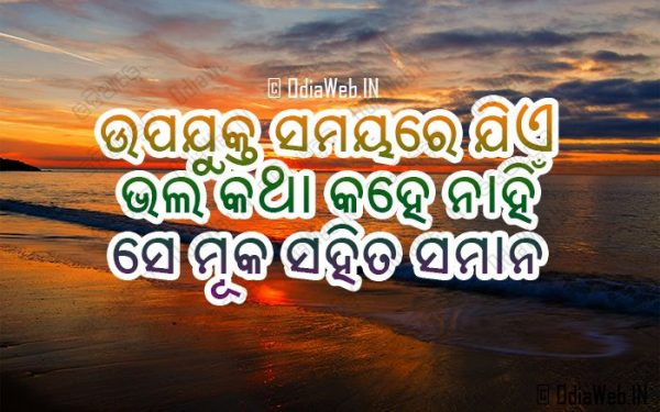 Odia Famous Inspiring Quotes