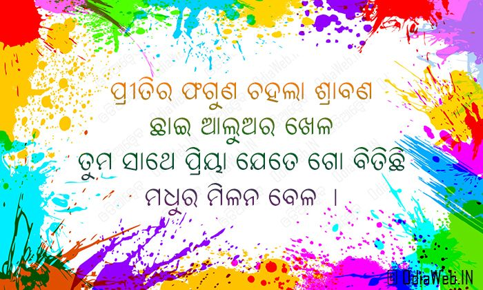 Oriya Happy Holi Shayari Sms Hd Download 2016