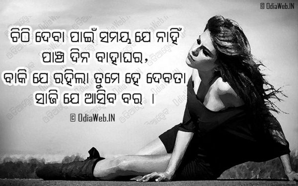 Oriya shayari image 2016 download best oriya shayari oriya shayari image 2016 download spiritdancerdesigns Gallery